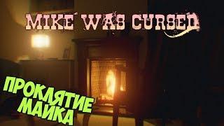 НОВЫЙ УЖАСТИК - Mike was Cursed (прохождение новинки 2018 ужасы)