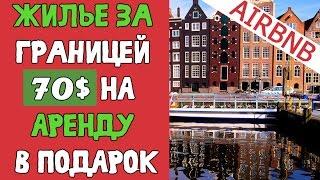 видео Апартаменты в Барселоне, аренда, бронирование недорогих апартментов у моря