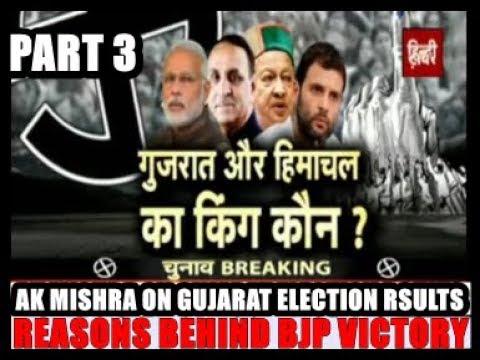 AK MISHRA LIVE GUJARAT ELECTIONS ANALYSIS PART-3