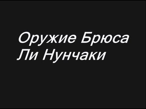 Брюс Ли нунчаки