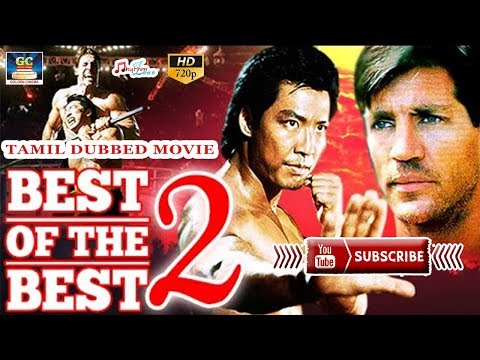 BEST OF BEST 2 FULL MOVIE | TAMIL DUBBED MOVIE | HOLLYWOOD COLLECTION |  Eric Roberts, Phillip Rhee