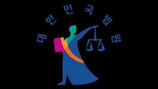 6/11 사회2 법원과 헌법재판소1-2