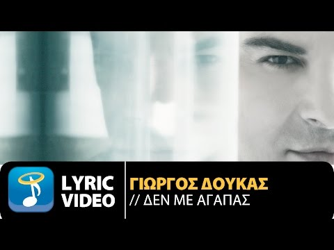 Γιώργος Δούκας - Δε Με Αγαπάς | Giorgos Doukas - De Me Agapas (Official Lyric Video HQ)