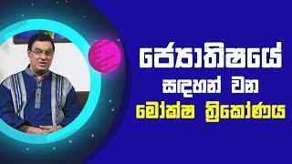 ජ්යොතිෂයේ සඳහන් වන මෝක්ෂ ත්රිකෝණය   Piyum Vila   08 - 06 - 2021   SiyathaTV Thumbnail