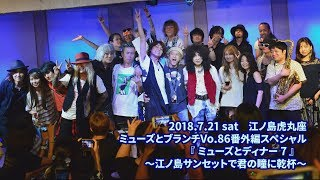 【Digest】 2018.7.21 sat at 江ノ島 虎丸座 ミューズとブランチVo.86番...