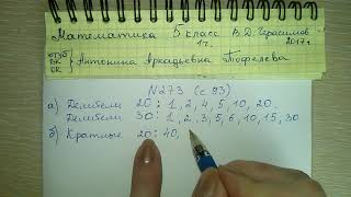 №273 стр 93 Математика 5 класс Герасимов 1 часть Делители числа и кратные