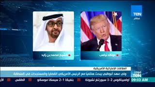 موجز TeN -  ولي عهد أبو ظبي يبجث هاتفيا مع الرئيس الأمريكي القضايا والمستجدات في المنطقة