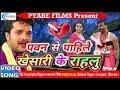 khesari lal HOT video 2018 Bhojpuri