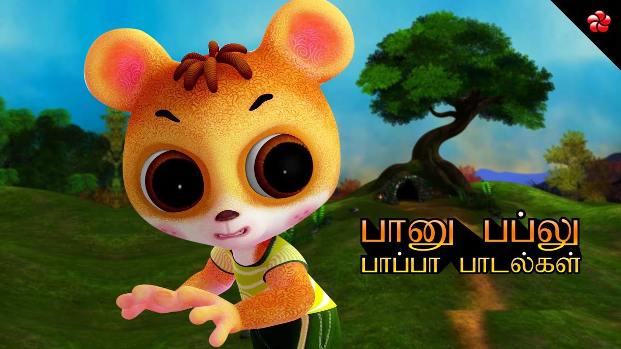 Download பானு பப்லு ★Tamil cartoon songs for children from Banu Bablu