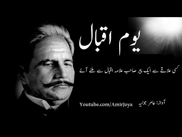 Allama iqbal ||  Peer aur Allama Iqbal ||  story of Allama Iqbal