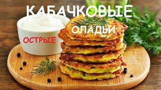 Очень вкусный рецепт оладьев из  кабачков (pancakes from zucchini)