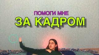 ЗА КАДРОМ /Помоги мне ( премьера Марьяна Ро) - кавер Яна Горная