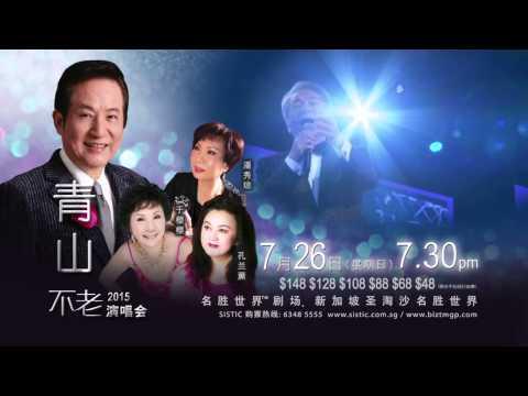 Qing Shan Timeless Life in Concert  青山不�演唱会