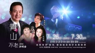 Qing Shan Timeless Life in Concert  青山不老2015演唱会