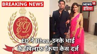 Rhea Chakraborty और उनके भाई Showik के खिलाफ ED ने किया Money Laundering का केस दर्ज