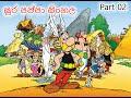 Sura Pappa - Part 02 | සුර පප්පා 2 වන කොටස 🇱🇰