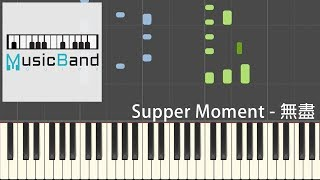 [琴譜版] Supper Moment - 無盡 - Piano Tutorial 鋼琴教學 [HQ] Synthesia