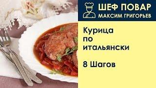 Курица по-итальянски . Рецепт от шеф повара Максима Григорьева