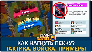 clash royale пекка тактика #11