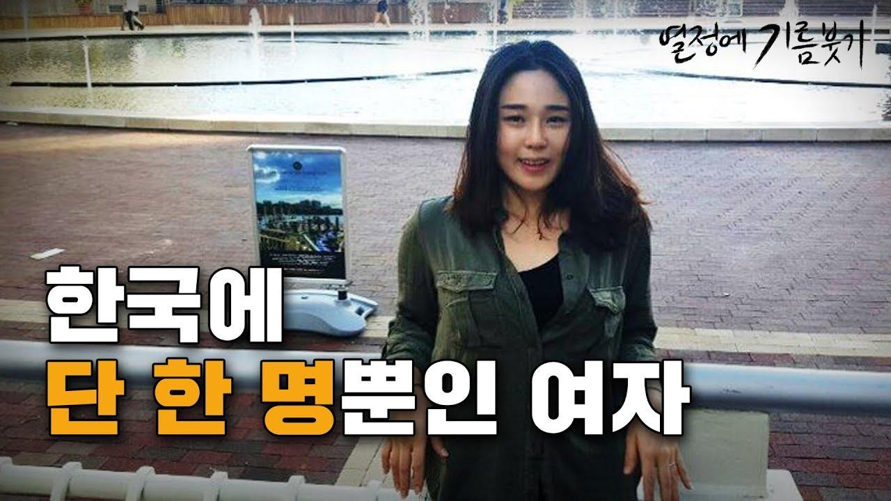 중동을 사랑한 그녀가 한국으로 돌아와 벌인 일