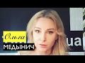 Ольга Медынич: Прически в школу