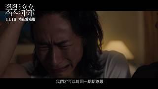 【翠絲】台灣翠絲-勇敢做自己篇 11.16 站在愛這邊
