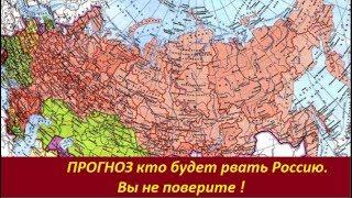 ПРОГНОЗ кто будет рвать Россию.  № 1582