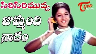 Siri Siri Muvva Movie Songs || Jhummandhi Nadam Video Song || Jaya Prada, Chandra Mohan