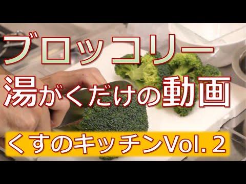 動画紹介 くすのキッチンVol.2 ブロッコリーを湯がくだけの動画