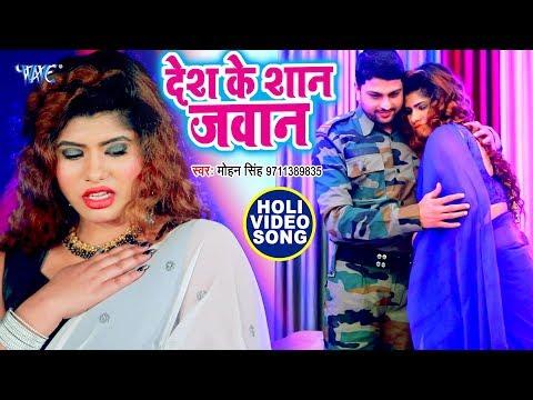 Mohan Singh का सुपरहिट होली VIDEO SONG - Desh Ke Shaan Jawan - Bhojpuri Holi Songs 2019 NEW