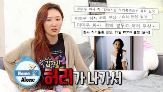 Hwasa injures her back before her comeback [Home Alone Ep 354]
