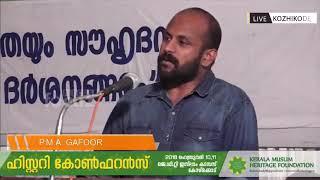 PMA Gafoor Speech 😍😍 /WhatsApp Status /motivation Video...