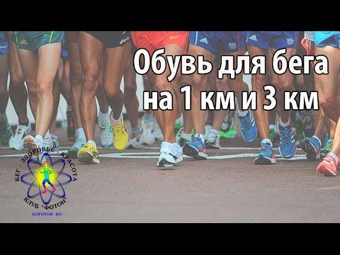 В какой обуви бежать зачет на 1 км и 3 км