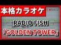 【フル歌詞付カラオケ】GOLDEN TOWER(RADIO FISH(feat.當山みれい))