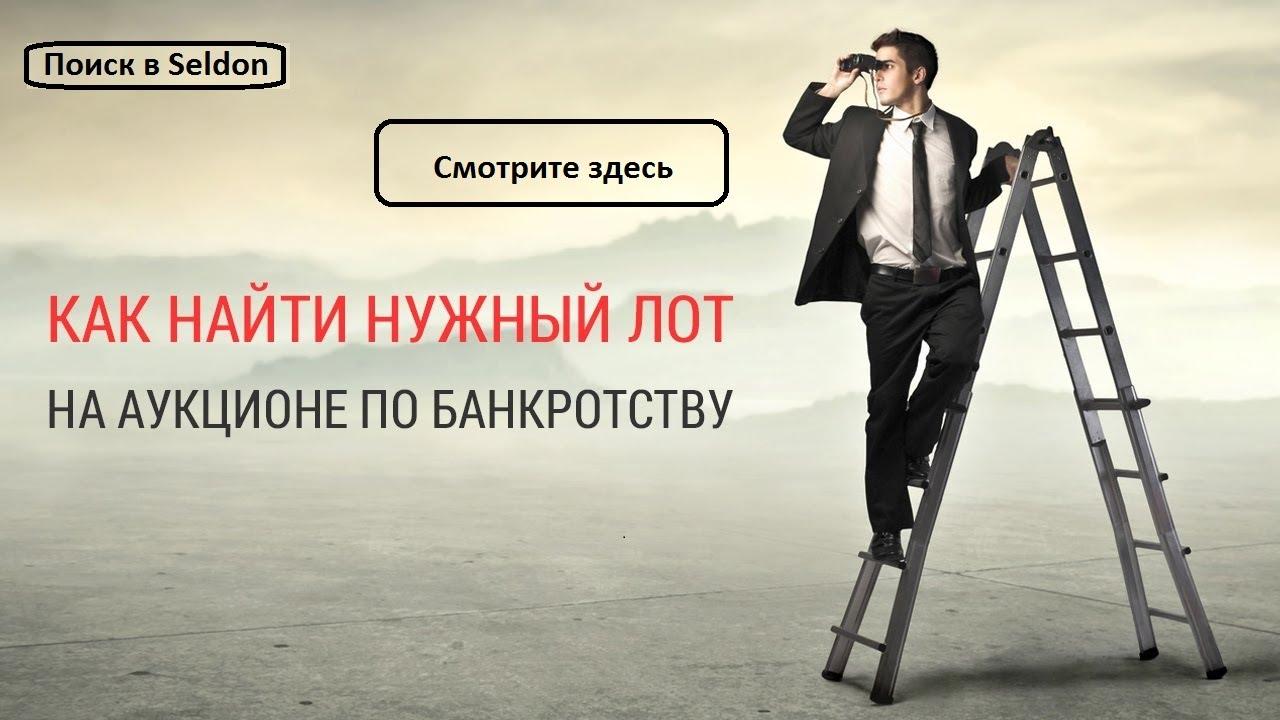 a9a0bc87aba1 Реализация имущества банкротов (покупка на аукционах), поиск лотов в Seldon  +бонус!