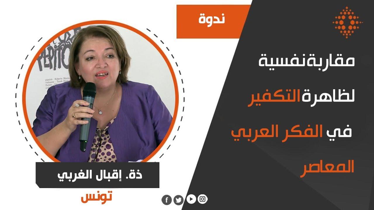 ذة. إقبال الغربي/ تونس-مقاربة نفسية لظاهرة التكفير في الفكر العربي المعاصر-