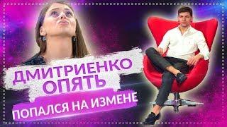 Дмитриенко опять попался на измене.ДОМ 2 НОВОСТИ раньше эфира! (9.02.2018) 9 февраля 2018.