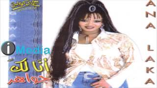 Gawaher - Esm Habibek Eih / جواهر - إسم حبيبك إيه thumbnail