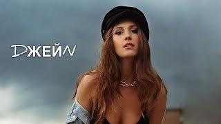 Gambar cover ДЖЕЙН - Выберу сама (ПРЕМЬЕРА 2019)