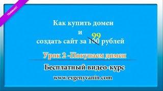 Где купить дешёвый домен для своего сайта(, 2013-11-23T06:03:59.000Z)