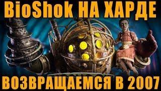 BioShock НА ВЫСОКОЙ СЛОЖНОСТИ - ВОЗВРАЩАЕМСЯ В 2007