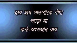Hay Hay Saatpake Bandha Poro Na Angshuman Roy