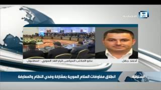 أحمد جقل: لا نتوقع من اليوم الأول لمفاوضة الأستانة أن تخرج بنتيجة لأن هناك نقاط خلاف عديدة