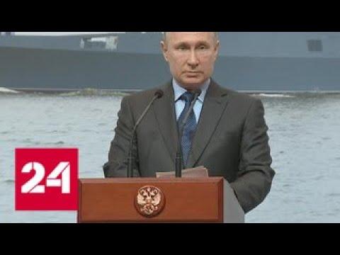 Путин принял участие в закладке кораблей для Военно-морского флота - Россия 24