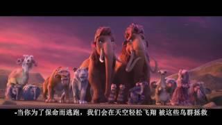 【中字预告】 冰川时代5:星际碰撞 (Ice Age: Collision Course) 电影预告 (2016)