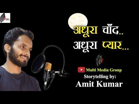 अधूरा प्यार - अधूरा चाँद | Love Story | Amit Kumar | Adhura Payar | Hindi Story | Filhal