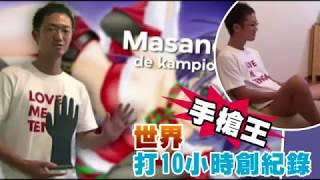 Repeat youtube video 自慰10小時 日男奪「手槍王」