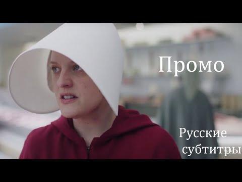 Рассказ Служанки 3 сезон 12 серия трейлер с русскими субтитрами / Handmaid's Tale Promo RUSsub