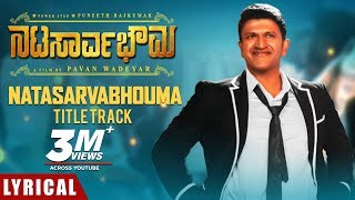 Natasaarvabhowma Title Song with Lyrics | Puneeth Rajkumar, Rachita Ram | D Imman | Pavan Wadeyar