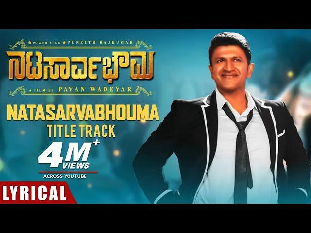 Natasaarvabhowma Title Song with Lyrics   Puneeth Rajkumar, Rachita Ram   D Imman   Pavan Wadeyar